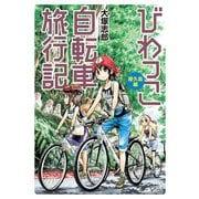 びわっこ自転車旅行記 屋久島編(竹書房) [電子書籍]