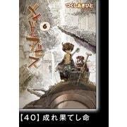 メイドインアビス(6)【分冊版】40 成れ果てし命(竹書房) [電子書籍]
