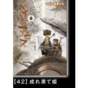 メイドインアビス(6)【分冊版】42 成れ果て姫(竹書房) [電子書籍]
