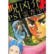 呪凶介PSI霊査室 デラックス版 1(ゴマブックス) [電子書籍]
