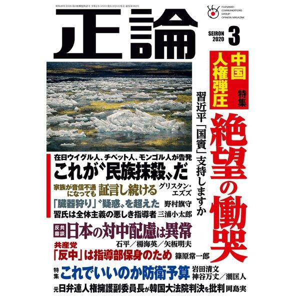 月刊正論2020年3月号(日本工業新聞社) [電子書籍]