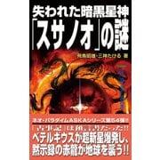 失われた暗黒星神「スサノオ」の謎(学研) [電子書籍]