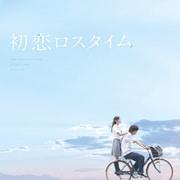 映画「初恋ロスタイム」劇場パンフレット(ムービーウォーカー) [電子書籍]