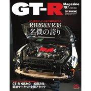 GT-R Magazine(GTRマガジン) 2020年3月号(交通タイムス社) [電子書籍]