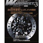 Wagonist (ワゴニスト) 2020年3月号(交通タイムス社) [電子書籍]