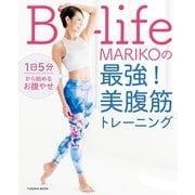 1日5分から始めるお腹やせ B-life・MARIKOの最強! 美腹筋トレーニング(扶桑社) [電子書籍]