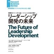 リーダーシップ開発の未来(ダイヤモンド社) [電子書籍]