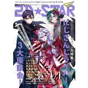 2D☆STAR VirtuaL 2(主婦と生活社) [電子書籍]
