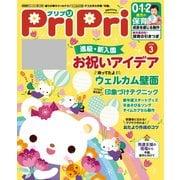 PriPri プリプリ 2020年3月号(世界文化社) [電子書籍]