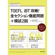 【音声DL付】TOEFL iBT(R)攻略! 全セクション徹底問題+模試2回(三修社) [電子書籍]