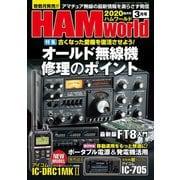 HAM world 2020年3月号(コスミック出版) [電子書籍]