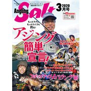 Angling Salt 2020年3月号(コスミック出版) [電子書籍]