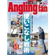 Angling Fan 2020年3月号(コスミック出版) [電子書籍]