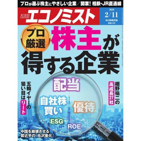 エコノミスト 2020年2/11号(毎日新聞出版) [電子書籍]
