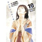 マイホームヒーロー(10)(講談社) [電子書籍]