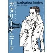 警部ヴィスティング カタリーナ・コード ~THE KATHARINA CODE~(小学館) [電子書籍]