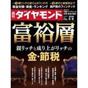 週刊ダイヤモンド 20年2月8日号(ダイヤモンド社) [電子書籍]