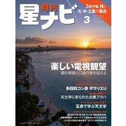 月刊星ナビ 2020年3月号(アストロアーツ) [電子書籍]
