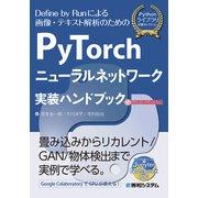 PyTorchニューラルネットワーク 実装ハンドブック(秀和システム) [電子書籍]