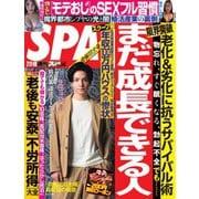 SPA!(スパ) 2020年2/11号(扶桑社) [電子書籍]