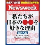 ニューズウィーク日本版 2020年2/11号(CCCメディアハウス) [電子書籍]