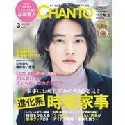 CHANTO(チャント) 2020年3月号(主婦と生活社) [電子書籍]