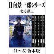 日向景一郎シリーズ(1~5)合本版(新潮文庫)(新潮社) [電子書籍]