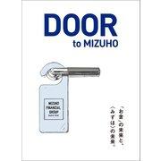 DOOR to MIZUHO「お金」の未来と、〈みずほ〉の未来。(マガジンハウス) [電子書籍]