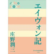 P+D BOOKS エイヴォン記(小学館) [電子書籍]