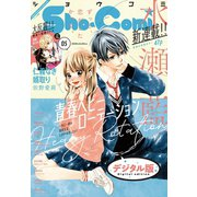 Sho-Comi 2020年5号(2020年2月5日発売)(小学館) [電子書籍]