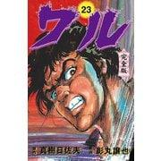 ワル【完全版】 23(グループ・ゼロ) [電子書籍]