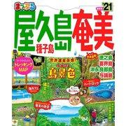 まっぷる 屋久島・奄美 種子島'21(昭文社) [電子書籍]