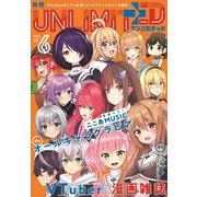 月刊 UNLIMITED vol.6(Unlimited) [電子書籍]