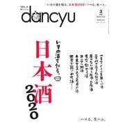 dancyu 2020年3月号(プレジデント社) [電子書籍]