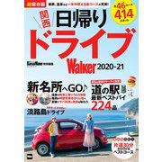 関西日帰りドライブWalker2020-21(KADOKAWA) [電子書籍]