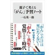 親子で考える「がん」予習ノート(KADOKAWA) [電子書籍]