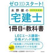 ゼロからスタート! 水野健の宅建士1冊目の教科書 2020年度版(KADOKAWA) [電子書籍]
