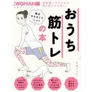 日経WOMAN 毎日やらなくていい!おうち筋トレの本(日経BP社) [電子書籍]