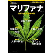 マリファナ 世界の大麻最新事情(日経ナショナルジオグラフィック社) [電子書籍]