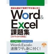 豊富な題材で実用ワザが身に付くWord & Excel 課題集(2019/2016対応)(日経BP社) [電子書籍]