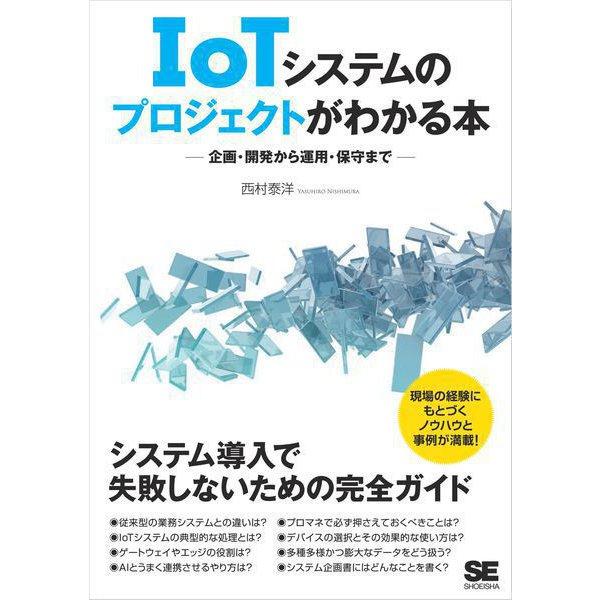 IoTシステムのプロジェクトがわかる本 企画・開発から運用・保守まで(翔泳社) [電子書籍]