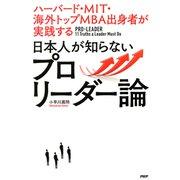 ハーバード・MIT・海外トップMBA出身者が実践する 日本人が知らないプロリーダー論(PHP研究所) [電子書籍]