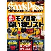 月刊GoodsPress(グッズプレス) 2020年3月号(徳間書店) [電子書籍]