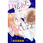 目覚めたらキスしてよ【マイクロ】 3(小学館) [電子書籍]