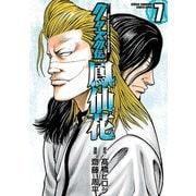 クローズ外伝 鳳仙花 the beginning of HOUSEN 7(秋田書店) [電子書籍]