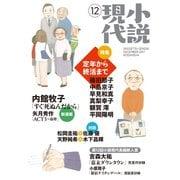 小説現代 2017年 12月号(講談社) [電子書籍]