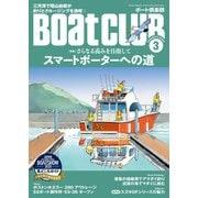 月刊 Boat CLUB(ボートクラブ)2020年03月号(舵社) [電子書籍]