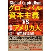 グローバル資本主義VSアメリカ人(日経BP社) [電子書籍]