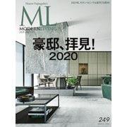 モダンリビング(MODERN LIVING) No.249(ハースト婦人画報社) [電子書籍]