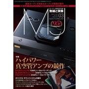 MJ無線と実験 2020年3月号(誠文堂新光社) [電子書籍]